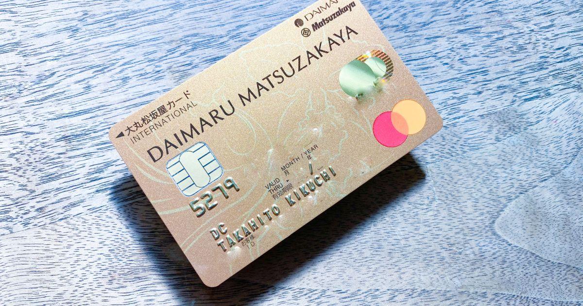 大丸松坂屋カード<ゴールド>が到着! 2021年1月以降の変更点とは?