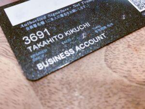ダイナースクラブカードの「ビジネス・アカウント」も裏面に