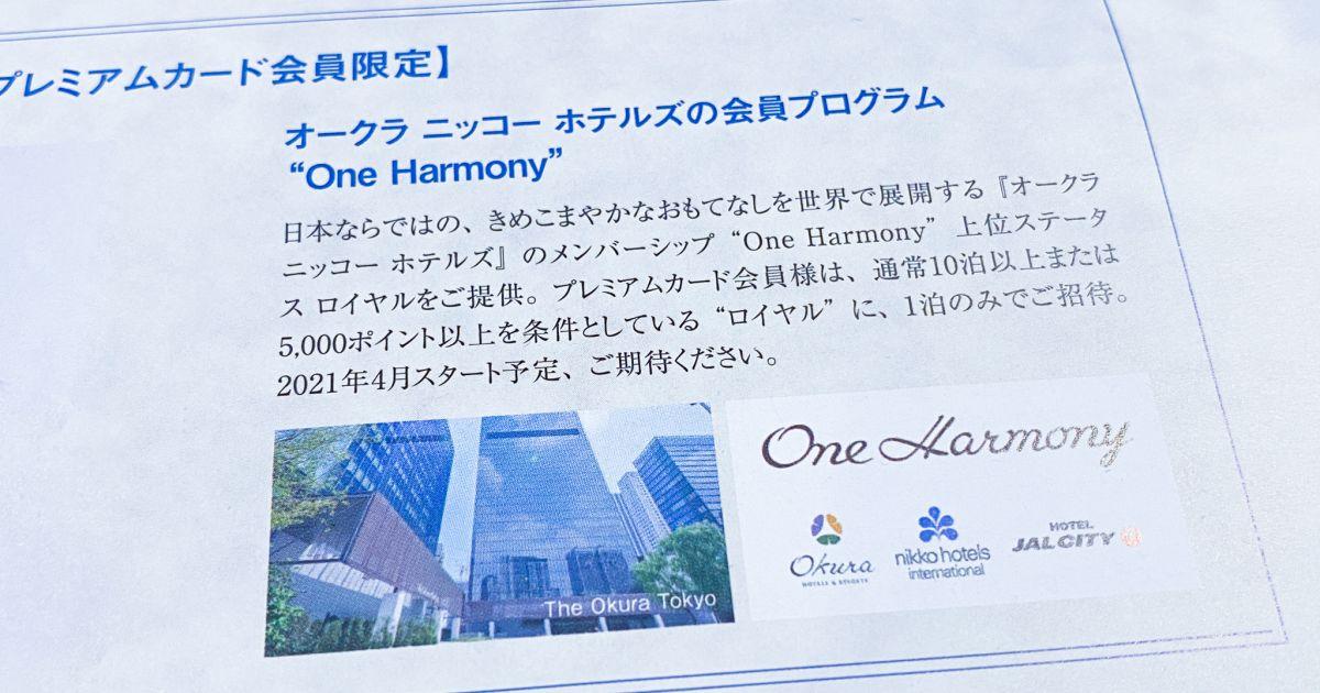 ダイナースクラブ プレミアムカード、One Harmonyのロイヤルを獲得可能に