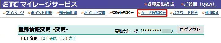 ETCマイレージサービスのETCカード情報変更メニュー
