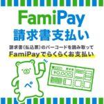 ファミペイ、電気・ガスなどの請求書をアプリで支払う事ができる「FamiPay請求書支払い」サービスを開始