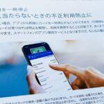 アプリでクレジットカードを一時停止できるクレジットカードが便利!
