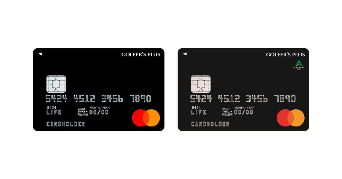 ライフカード、アコーディア・ゴルフと連携し「GOLFER'S PLUS CARD」を発行した