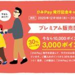 富山県氷見市の氷見商工会議所で「ひみPay」の販売を開始