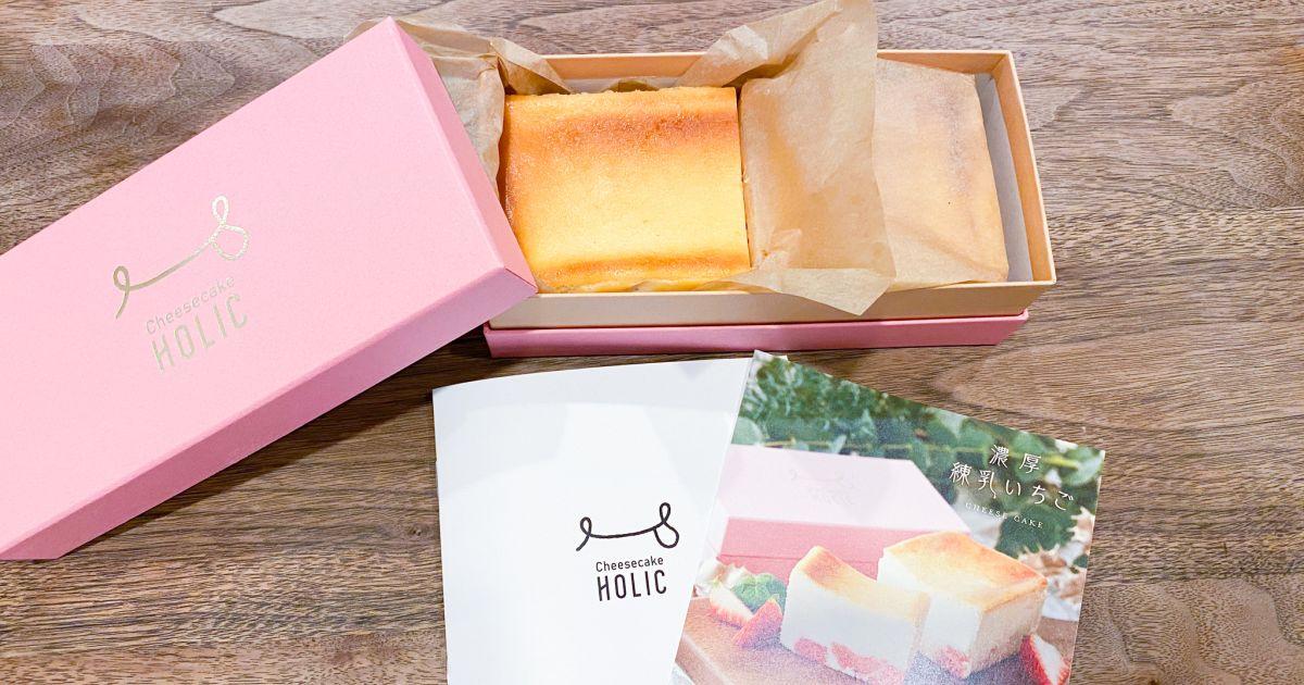 アメックスの「おうち de KIWAMI」、「濃厚練乳いちご」の12月分は数時間で完売!