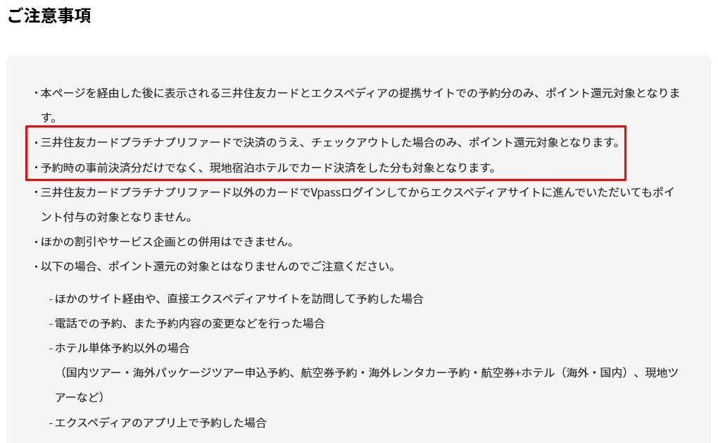三井住友カード プラチナプリファードは現地決済も対象?