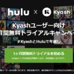 Kyash、Huluの1ヵ月間無料トライアルキャンペーンを実施