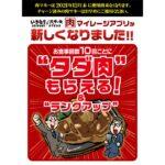 いきなり!ステーキ公式アプリ「肉マイレージ」特典が変更に