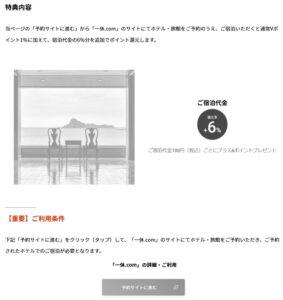 三井住友カード プラチナプリファードで一休.comを予約すると+6%のVポイントが貯まる