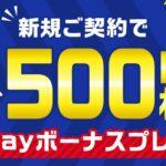 PayPayとジャパンネット銀行が銀行代理業務で業務提携 個人向けカードローンの新規契約でPayPayボーナスを獲得できるキャンペーンも実施