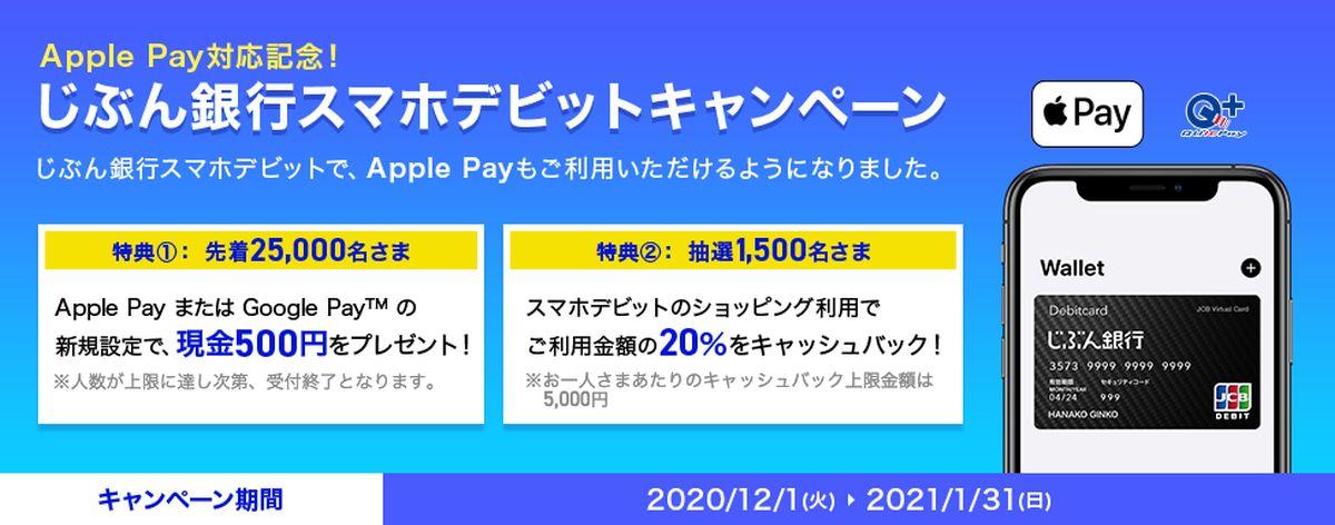 auじぶん銀行、じぶん銀行スマホでビットをApple Payに対応