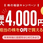 LINE証券、最大4,000円相当の株が0円で買える「株の福袋」キャンペーンを開始