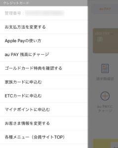 au PAYアプリのクレジットカード メニュー