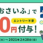 三井住友カード、「かぞくのおさいふ」で1,000円キャッシュバック キャンペーンを実施