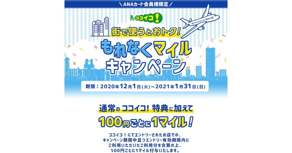 ANA VISAカードの「ココイコ!」で街で使うともれなく100円につき1マイル獲得できるキャンペーンを実施