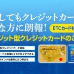 ライフカード、デポジット型ライフカードの募集を開始 クレジットカードの審査に通りにくい場合でも申込可能