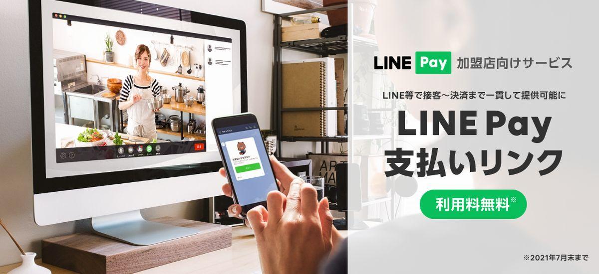 LINE Pay、LINEでの接客から決済まで提供できる「LINE Pay支払いリンク」を本格開始