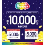 LINE Pay、マイナポイントのスペシャル特典クーポンキャンペーン第4弾を発表
