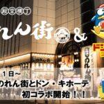 ドン・キホーテ系列の電子マネー「majica」を国際通りのれん街で提示すると特典を受けられるサービスを開始