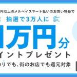 メルペイ、「メルペイスパート払い」を利用すると最大1万円分のポイントが当たるキャンペーンを開始