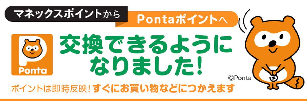 マネックス証券、マネックスポイントからPontaポイントへの即時交換サービスを開始