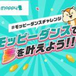 モッピー、TikTokでキャンペーンを開始 ダンス投稿で最大10万円をプレゼント