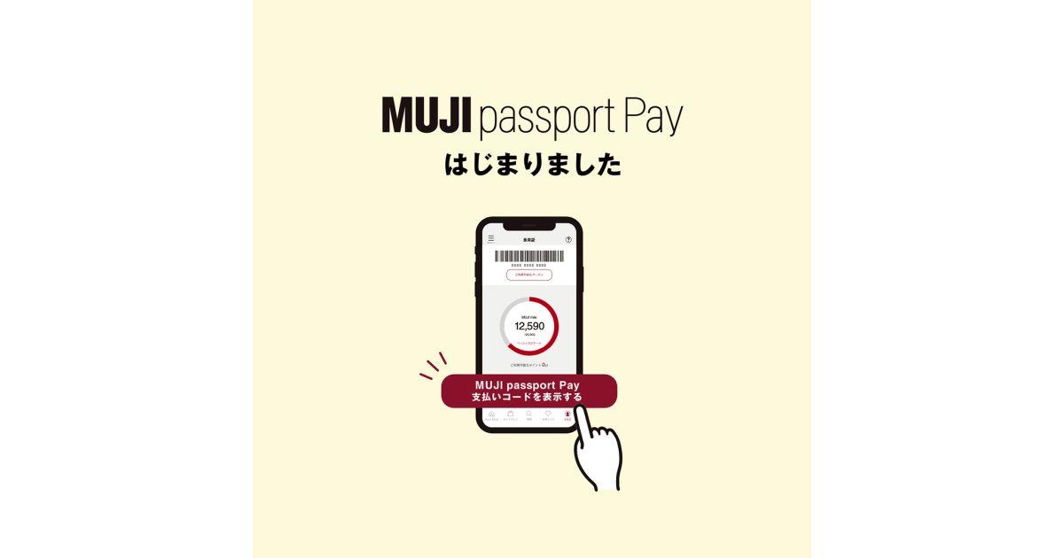 良品計画、非接触型オンライン決済サービス「MUJI passport Pay」を導入