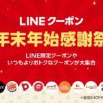 LINEクーポン、年末年始で使えるクーポンを配布するキャンペーン「LINEクーポン年末年始感謝祭」を開始