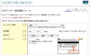 Netアンサーの登録にはクレジットカード番号が必要