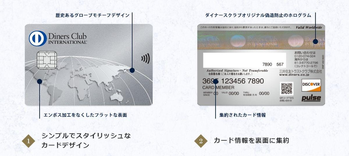 ダイナースクラブカードにタッチ決済が搭載 カード番号が裏面に