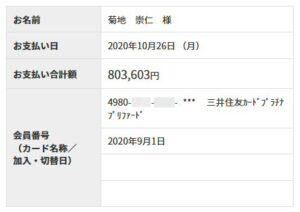 三井住友カードのカード加入日は明細に記載されている