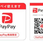 PayPay、学習塾や家庭教師などの加盟店で利用可能に