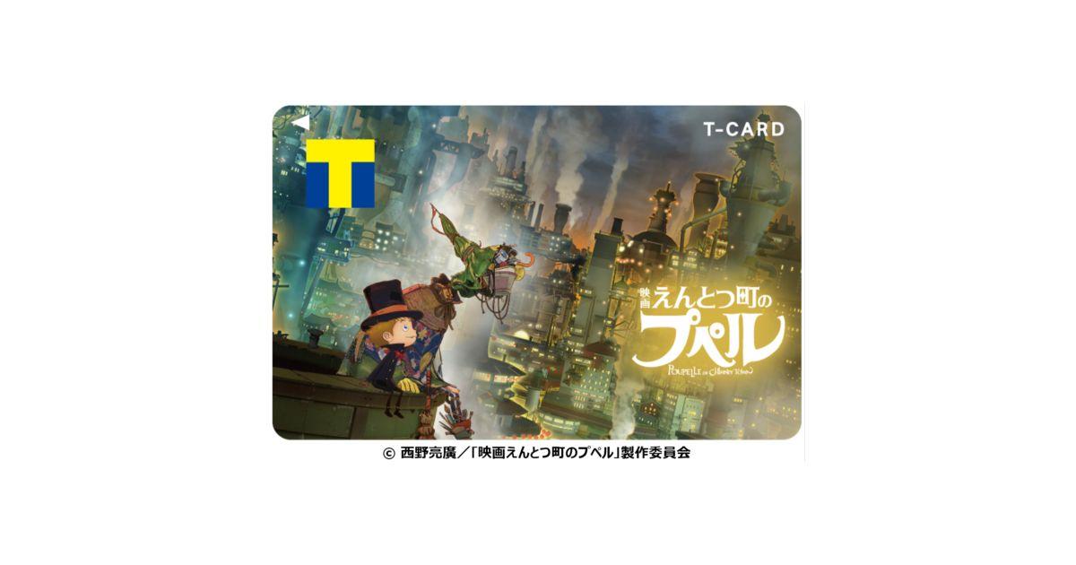 「映画 えんとつ町のプペル」の応援Tカード「応援型Tカード×えんとつ町のプペル」の発行開始