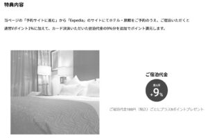 三井住友カード プラチナプリファードではエクスペディアで+9%のポイントを獲得できる