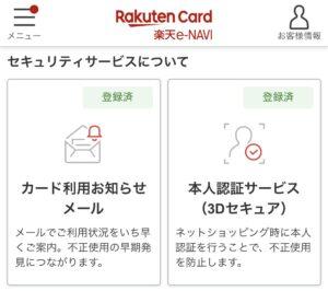 カード利用お知らせメール