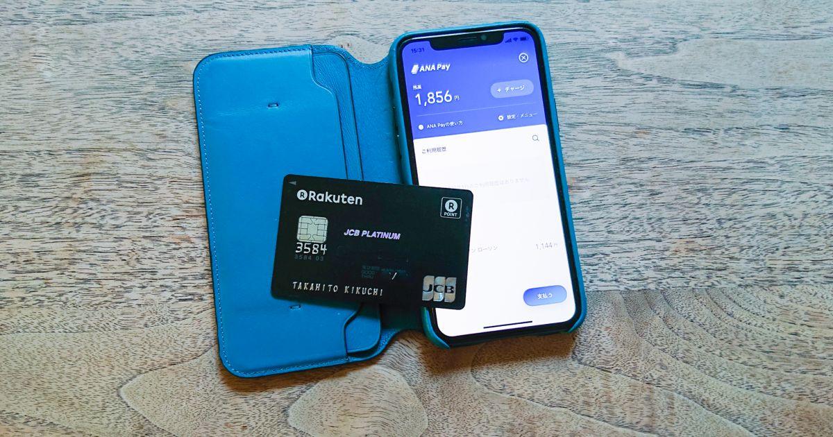ANA Payを楽天カード(JCB)でチャージしても1%の楽天ポイントを獲得できる?