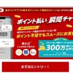 楽天ポイントカード、「ポイント払い 瞬間チャージ」の利用で300万ポイント山分けキャンペーンを実施