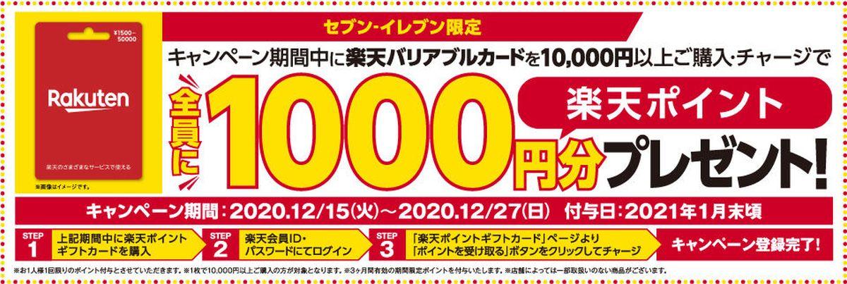 セブン-イレブンで楽天バリアブルカードを1万円以上購入すると1,000円分の楽天ポイントを獲得できるキャンペーンを実施