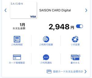 SAISON CARD DigitalのセゾンPortalメニュー
