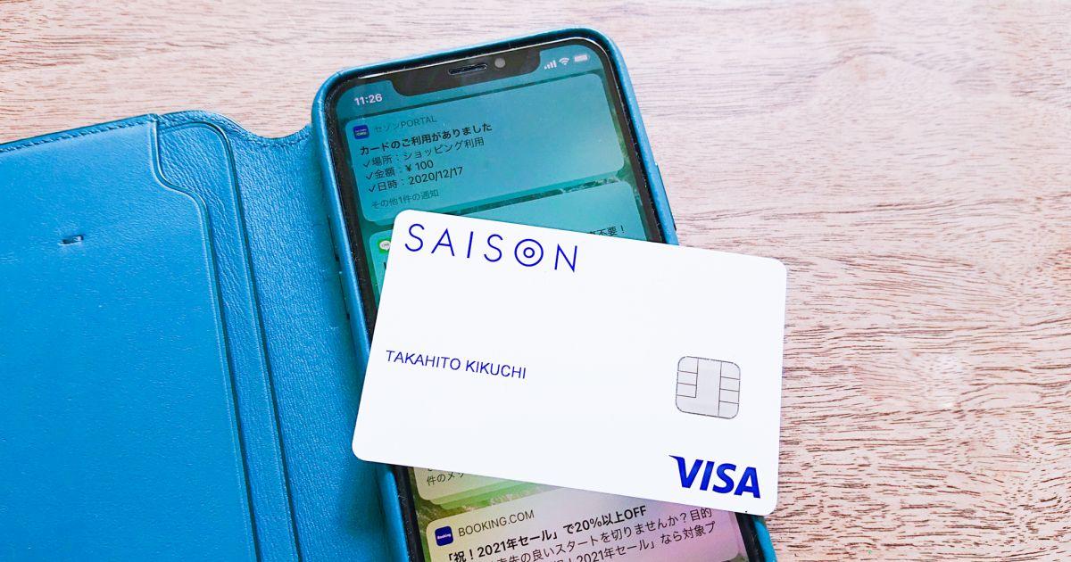 SAISON CARD Digitalを使ってリアルタイム通知を確認してみた! リアルタイム通知の条件とは?