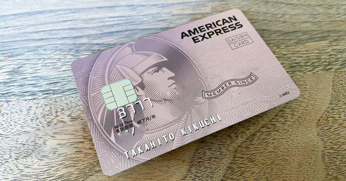 セゾンローズゴールド・アメリカン・エキスプレス・カードが到着! 多くの申込で予定よりも早まった?