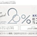 セゾンプラチナ・アメリカン・エキスプレス・カード限定で永久不滅ポイントが最大40倍となるキャンペーンを実施