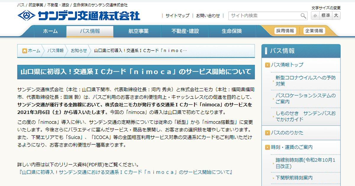 サンデン交通、交通系ICカード「nimoca」を導入