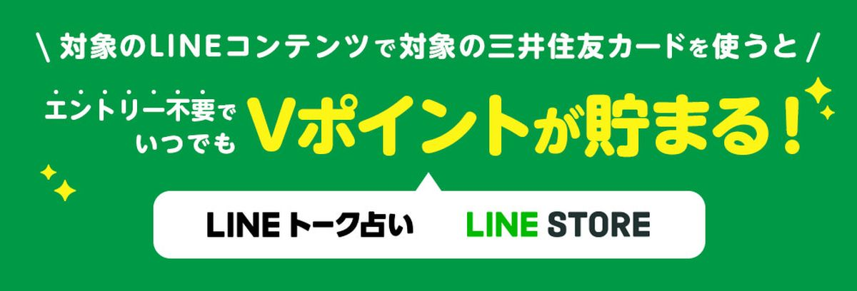 三井住友カード、LINEの対象サービスを利用すると3%還元となるサービスを開始