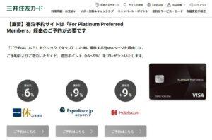 三井住友カード プラチナプリファードは最大10%のVポイントが貯まる