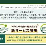 三井住友カード、2021年4月以降にVポイントの交換レートなどを変更・終了