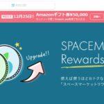 スペースマーケット、最大10%還元のロイヤリティプログラム「SPACEMARKET Rewards」を開始