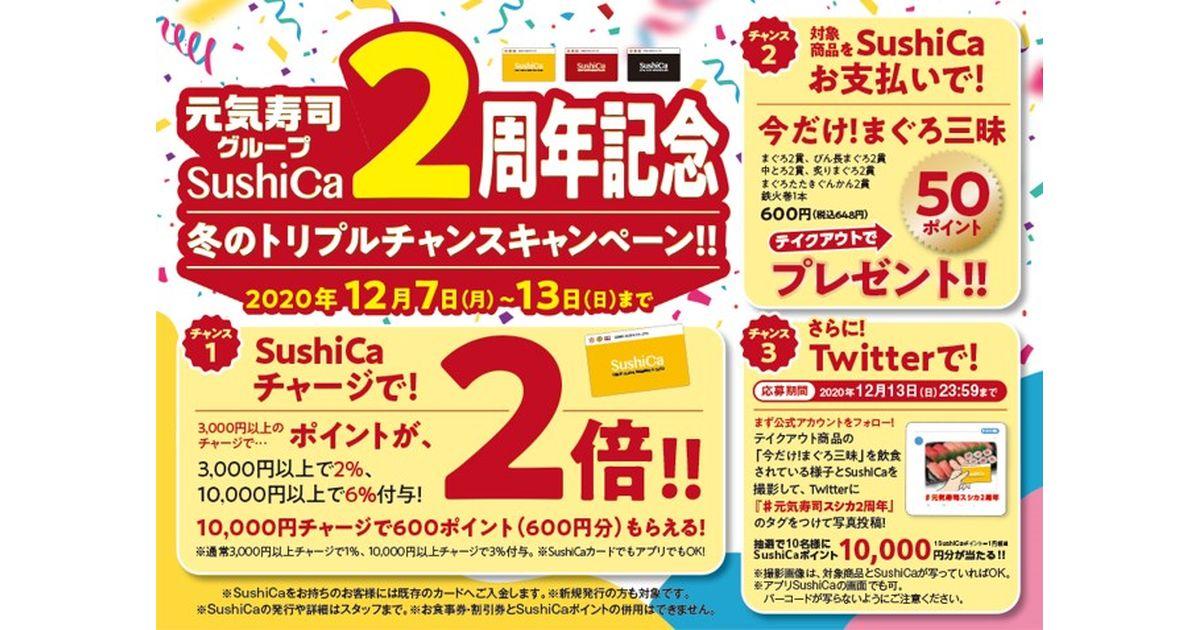 元気寿司オリジナル電子マネー「SushiCa」2周年記念キャンペーンを実施