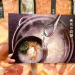 アメックスの「おうちde KIWAMI」で「鳥しき」の「東京水炊鍋」を買ってみた!
