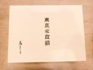 「鳥しき」の「東京水炊鍋」